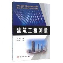 建筑工程测量