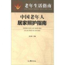 中国老年人居家照护指南