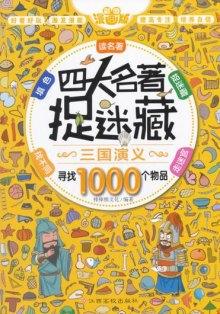 三国演义-四大名著捉迷藏-寻找1000个物品-漫画版