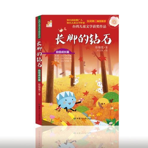台湾儿童文学获奖作品长脚的钻石自信成长篇彩图注音版