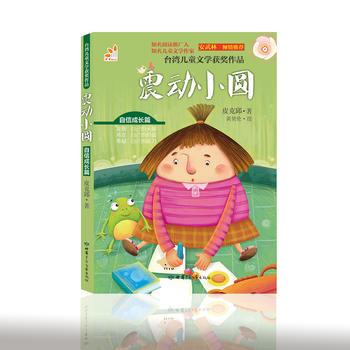 台湾儿童文学获奖作品震动小圆自信成长篇彩图注音版