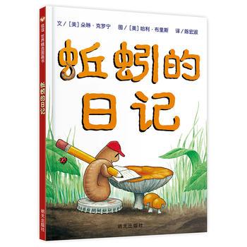 精装彩绘本信谊世界精选图画书蚯蚓的日记一二年级必读书