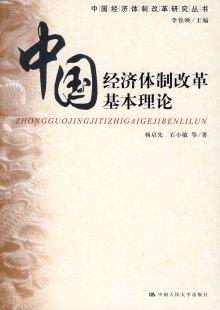中国经济体制改革基本理论 -中国经济体制改革研究丛书