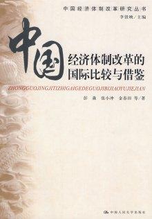 中国经济体制改革的国际比较与借鉴 -中国经济体制改革研究丛书