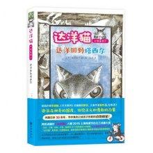 达洋回到塔西尔-达洋猫小说系列7