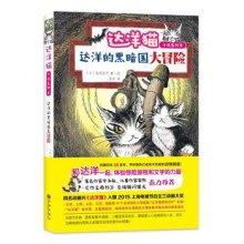 达洋的黑暗国大冒险-达洋猫小说系列8