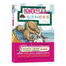 达洋和恐龙蛋-达洋猫小说系列9