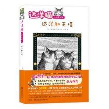 达洋和王塔-达洋猫小说系列6