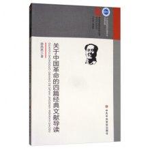 关于中国革命的四篇经典文献导读 -中央党校思想库丛书研读经典系列