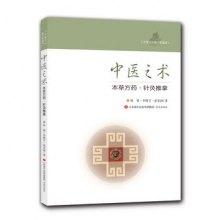 中医文化青少年读本中医之术本草方药针灸推拿