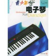 青少年学电子琴