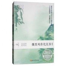魏晋风骨化沉香-2版-唯美典藏版