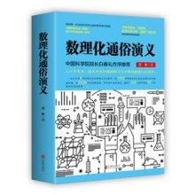 数理化通俗演义-(全二册)