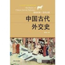 中国古代外交史:夏商时期-近代以前