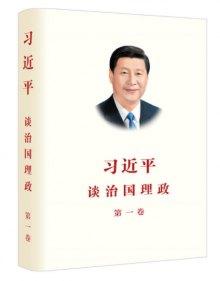 习近平谈治国理政-第一卷