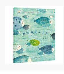 小果树暖心获奖绘本系列 其实我是一条鱼