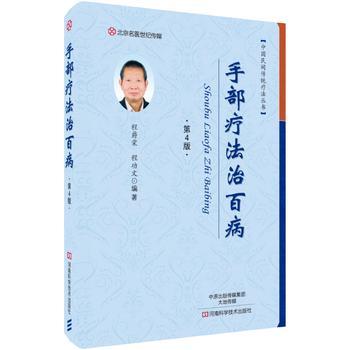 北京名医世纪传媒.中国民间传统疗法丛书:手部疗法治百病(第4版)