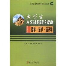 大学生人文社科知识读本:哲学·法学·经济学