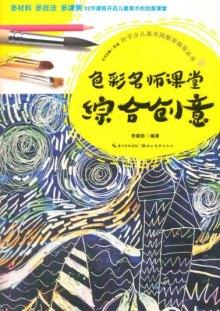 综合创意-色彩名师课堂 -叶子少儿美术网教学指导丛书