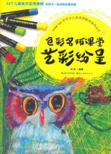 艺彩纷呈-色彩名师课堂 -叶子少儿美术网教学指导丛书