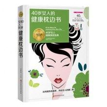 40岁女人的健康枕边书 -美好生活典藏书系