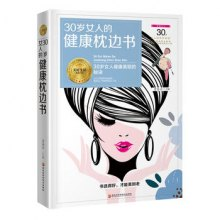 30岁女人的健康枕边书 -美好生活典藏书系
