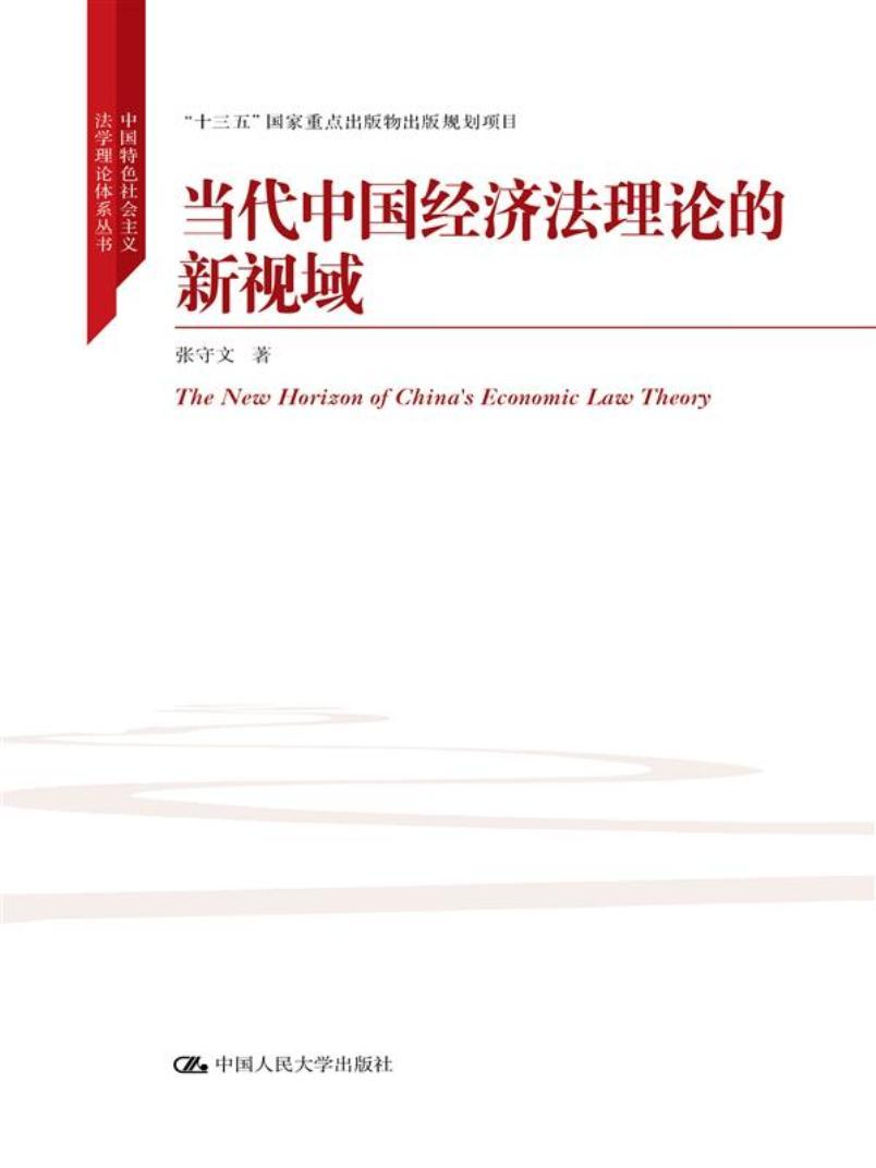 当代中国经济法理论的新视域 -中国特色社会主义法学理论体系丛书