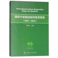 国际竹类栽培品种登录报告:2015-2016:2015-2016