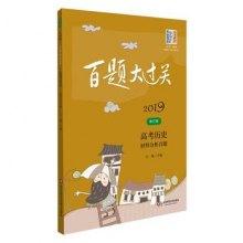 2019-高考历史-百题大过关-基础百题-修订版