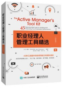 职业经理人管理工具精选:45 reproducible tools for leading and improving your employees performance:白金版