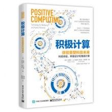 积极计算:体验重塑科技未来:technology for wellbeing and human potential