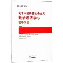 关于中国特色社会主义政治经济学的若干问题
