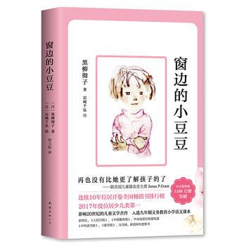 新经典文库·小豆豆系列:窗边的小豆豆(塑封)