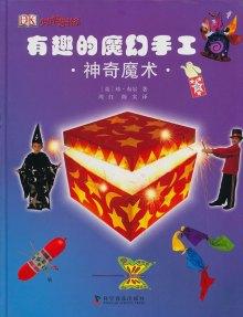 有趣的魔幻手工:神奇魔术