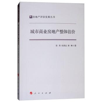 房地產評估發展叢書:城市商業房地產整體估價