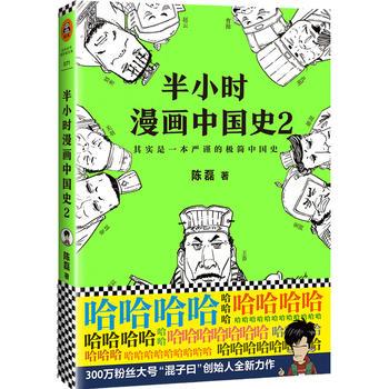 半小时漫画中国史:2