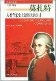 历史的丰碑文学艺术家卷——人类音乐史上最伟大的天才莫扎特