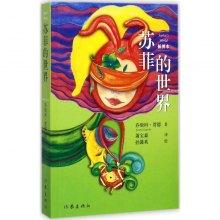 苏菲的世界-插图本
