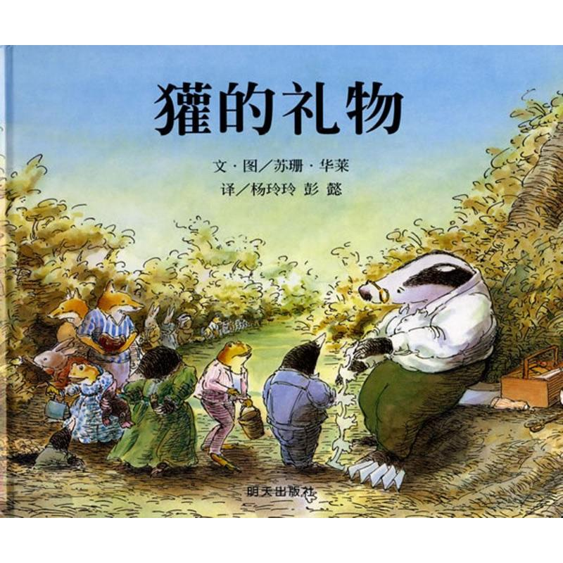 信谊 世界精选图画书:獾的礼物(精装绘本)