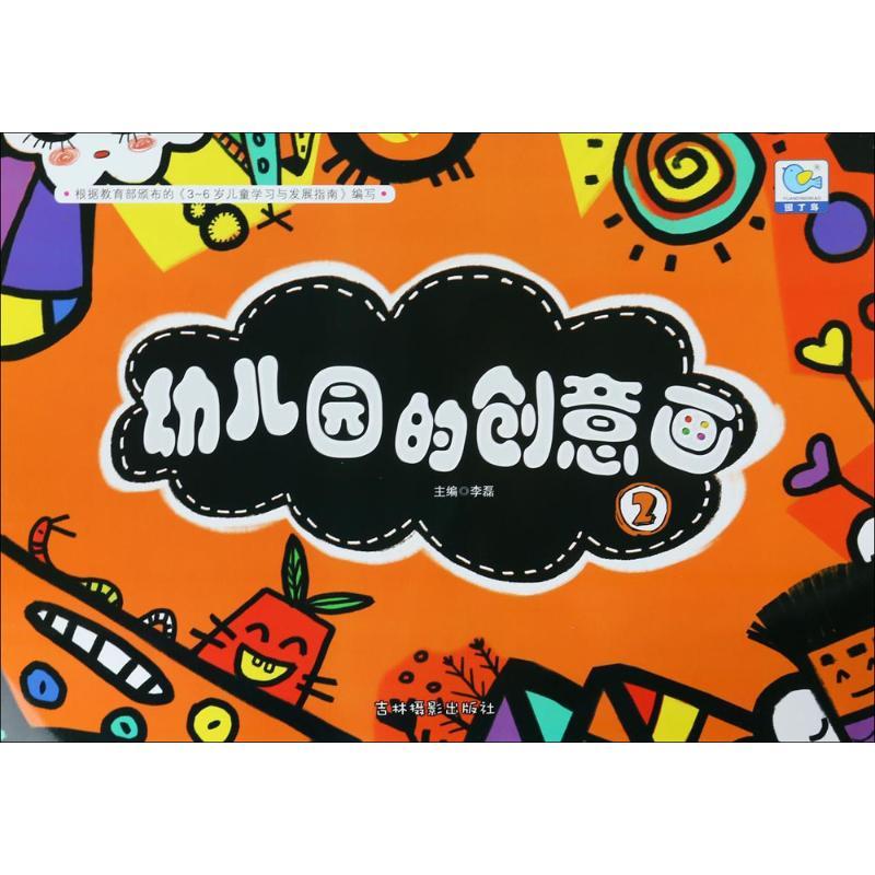 幼儿园的创意画