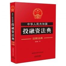 中华人民共和国投融资法典-15-第四版-注释法典