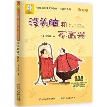 中国幽默儿童文学创作 任溶溶系列 没头脑和不高兴注音版