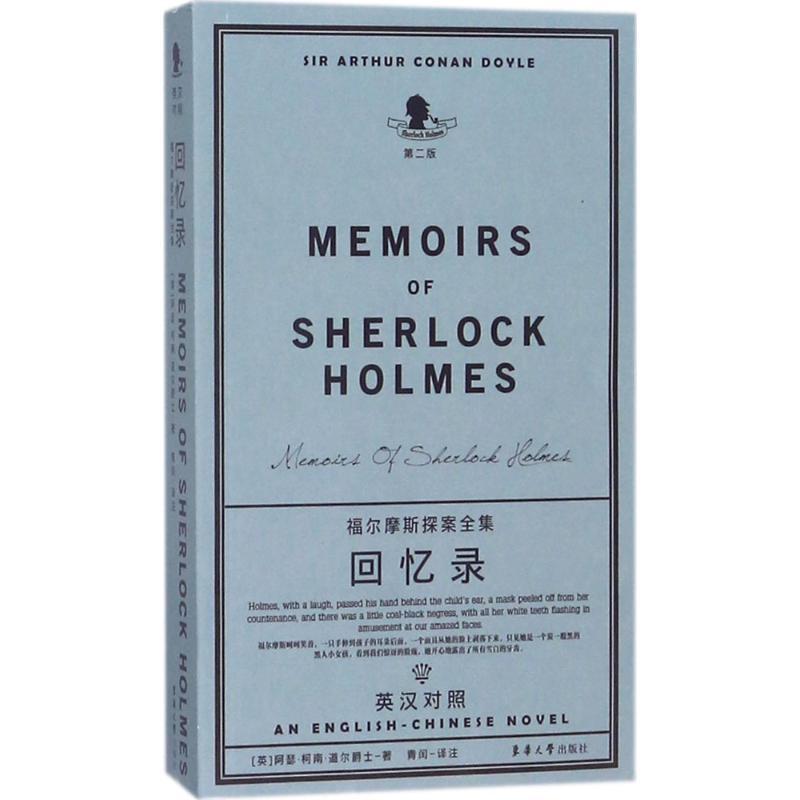 回忆录-福尔摩斯探案全集-第二版-英汉对照