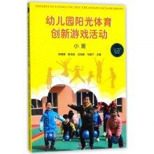 小班-幼儿园阳光体育创新游戏活动