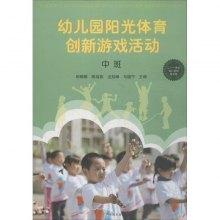 中班-幼儿园阳光体育创新游戏活动