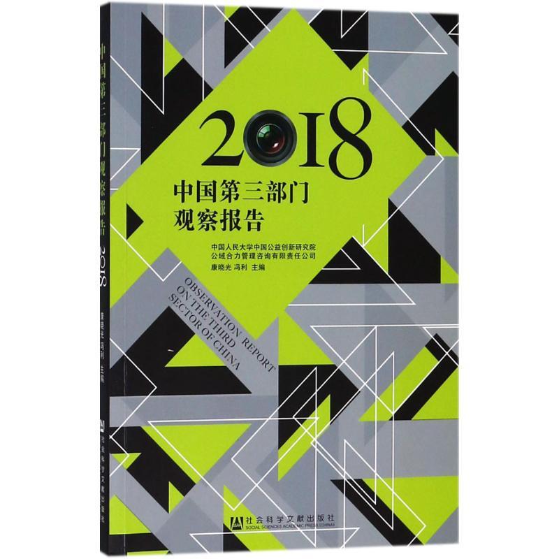 中国第三部门观察报告:2018:2018