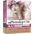 中文版Photoshop CS6从入门到精通-唯美-微课视频全彩版