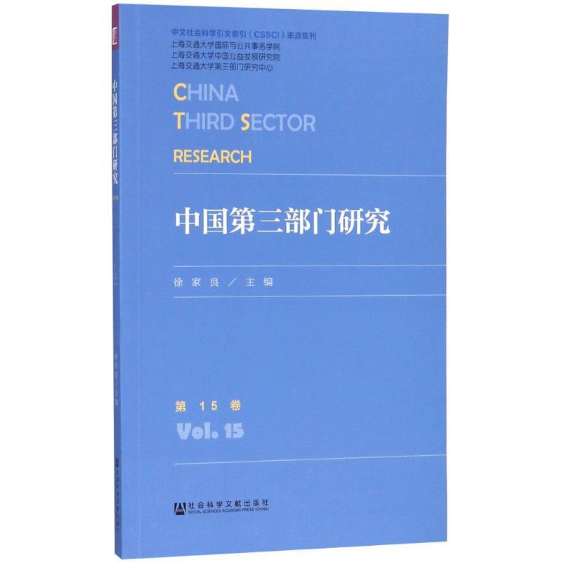 中国第三部门研究:第15卷:Vol.15