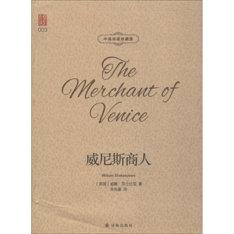 壹力文库:威尼斯商人(中英双语珍藏版)(精装)