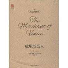 威尼斯商人-中英双语珍藏版